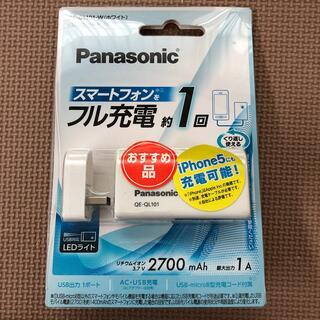 パナソニック(Panasonic)のPanasonic USBモバイル電源 LEDライト セット(その他)