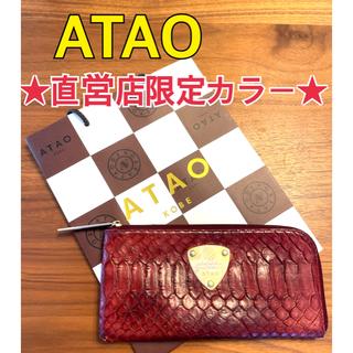 ATAO - ATAO リモパイソン 長財布 直営店限定カラー ボルドー