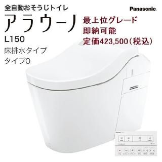 Panasonic - 最上位 タイプ0 パナソニック アラウーノ L150 XCH1500WSK床排水