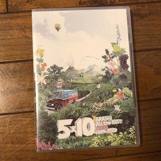 嵐 - 嵐 5×10AlltheBEST!DVD通常盤