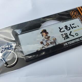 読売ジャイアンツ - ◾新品未使用◾ジャイアンツ #9 亀井 善行 選手キーホルダーG store
