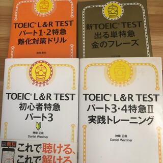 アサヒシンブンシュッパン(朝日新聞出版)の新TOEIC TEST 出る単特急金のフレーズ TOEIC L&R まとめ売り(語学/参考書)