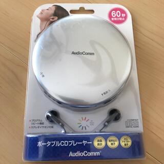 オームデンキ(オーム電機)のAudioComm ポータブル CDプレイヤー 未使用(ポータブルプレーヤー)