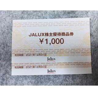JALUX 株主優待券 20枚 20000円分
