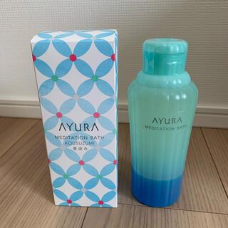 AYURA - アユーラ メディテーションバス 香涼み