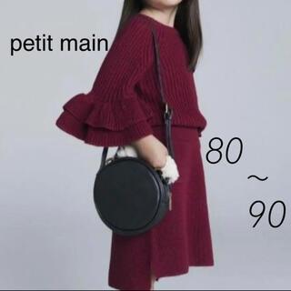 プティマイン(petit main)の新品 petit main 袖フリル ニット 80 90(ニット)