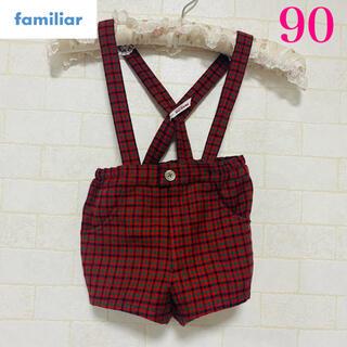 familiar - ファミリア 赤チェック パンツ サロペット 90