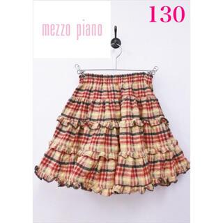 mezzo piano - メゾピアノ 冬スカート 130