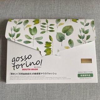 ゴッソトリノ  8ml×30包  定価4,360円