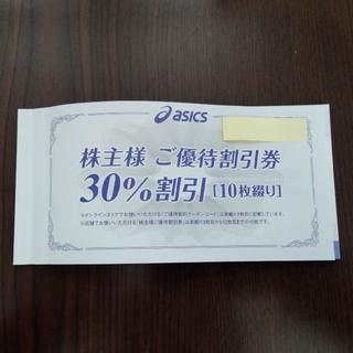 アシックス(asics)のアシックス 株主優待券 30%割引×10枚(ショッピング)
