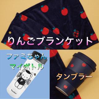 familiar - 【新品未使用】familiar りんごブランケット&タンブラー&マイボトル