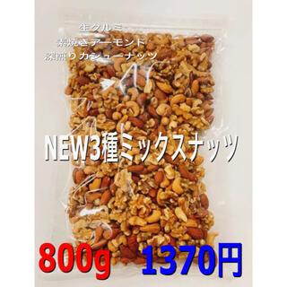 ★NEW3種ミックスナッツ 800g アーモンド 深煎りカシュー クルミ