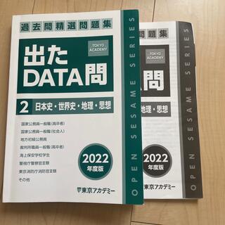 出たDATA問 過去問精選問題集 2日本史・世界史・地理・思想