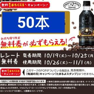 サントリー クラフトボス ブラック無料引換券50枚(フード/ドリンク券)