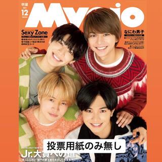 Sexy Zone - Myojo 2021年 12月号