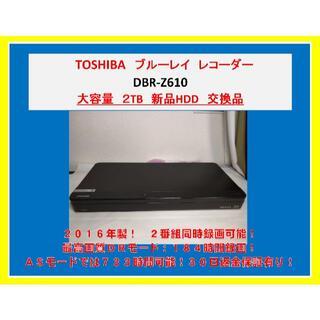 トウシバ(東芝)の東芝 ブルーレイレコーダー【DBR-Z610】2番組録画 新品2TB(ブルーレイレコーダー)