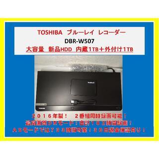 トウシバ(東芝)の東芝 ブルーレイレコーダー【DBR-W507】2番組録画 新品1TB+1TB(ブルーレイレコーダー)