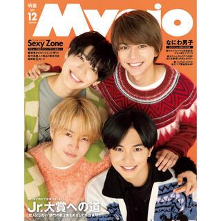 Myojo 通常版 12月号