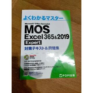 フジツウ(富士通)のMOS Excel 365&2019 Expert対策テキスト&問題集(コンピュータ/IT)