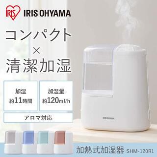 アイリスオーヤマ - 送料込み★アイリスオーヤマ 加湿器 加熱式加湿器 ホワイト アロマ コンパクト