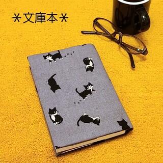 【文庫本サイズ】気まぐれ猫柄ブックカバー♪