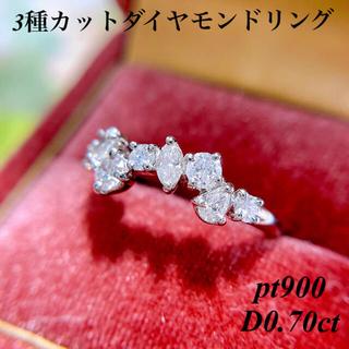 pt900 3種カットダイヤモンドリングD0.70ct ラウンド/マーキス/ペア