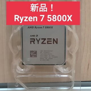 【新品未使用】Ryzen 7 5800X