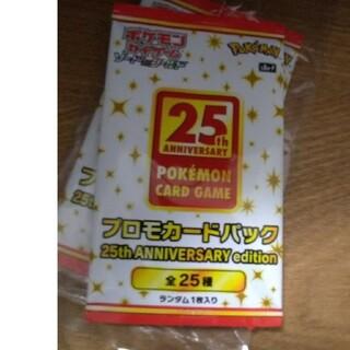 ポケモン - ポケモンカード 25thアニバーサリーコレクション プロモカード 4枚