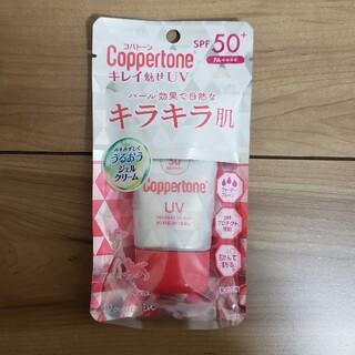 タイショウセイヤク(大正製薬)のコパトーン パーフェクトUVカットキレイ魅せk(40g)(日焼け止め/サンオイル)