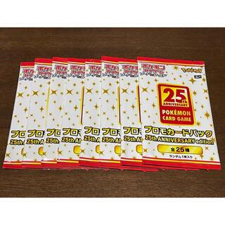 ポケモン - 25th アニバーサリーコレクション プロモカード8パック