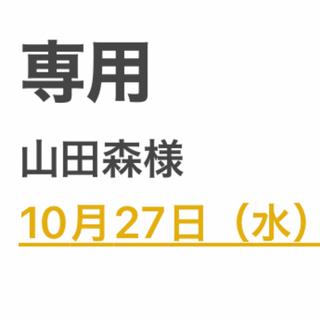 Apple - ⚠️山田森様専用⚠️Apple MacBook Air 13.3型 M1チップ