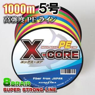 高強度PEラインX-CORE5号60lb(8編)1000m巻き!5色マルチカラー(釣り糸/ライン)