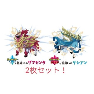 4体 ポケモン剣盾 色違いザシアン・ザマゼンタ シリアルコード