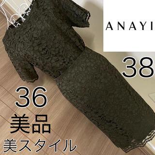 アナイ(ANAYI)の美品☆ANAYI☆美スタイル☆レース☆セットアップ☆アナイ (セット/コーデ)
