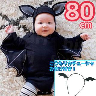 ハロウィン コスプレ ベビー ロンパース コウモリ なりきり 仮装【80cm】