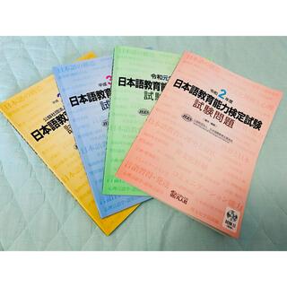 日本語教育能力検定試験 過去問 4年分