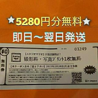 キタムラ(Kitamura)のスタジオマリオ 撮影料無料・写真プリント1枚無料 優待券 クーポン 無料お試し券(その他)