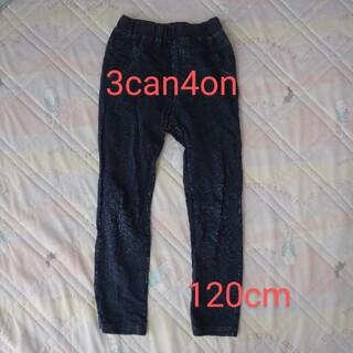 サンカンシオン(3can4on)の3can4on 120cm 長ズボン(パンツ/スパッツ)