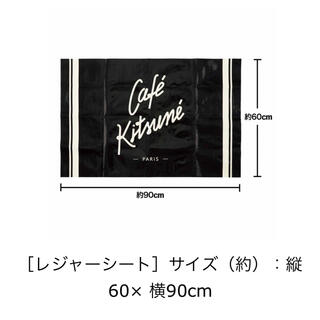 MAISON KITSUNE' - sweet 11月号 付録