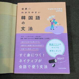 角川書店 - 世界一わかりやすい韓国語の文法
