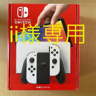 ニンテンドースイッチ(Nintendo Switch)のii様専用 本日発送Nintendo Switch(有機ELモデル)JOY(家庭用ゲーム機本体)