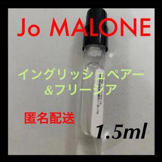 Jo Malone - JoMALONE ジョーマローン イングリッシュペアー フリージア 1.5ml