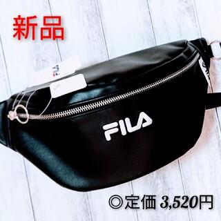 FILA - 【新品】FILA フィラ ボディバッグ BB  ロゴテープ メタル ブラック 黒