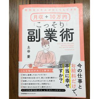 月収+10万円こっそり副業術 特別なスキルがなくてもできる(ビジネス/経済)