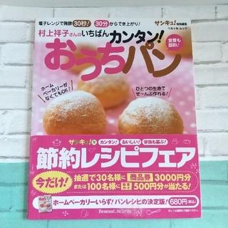 【即購入可】村上祥子さんのいちばんカンタン!おうちパン