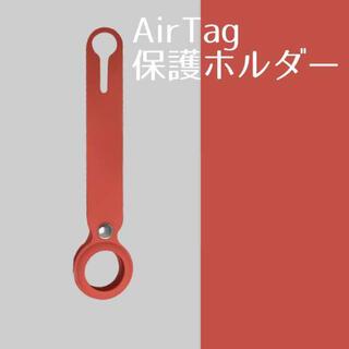 シリコンC朱 AirTag ケース エアータグ ホルダー(その他)
