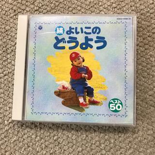 子供の童謡CD2枚組(童謡/子どもの歌)