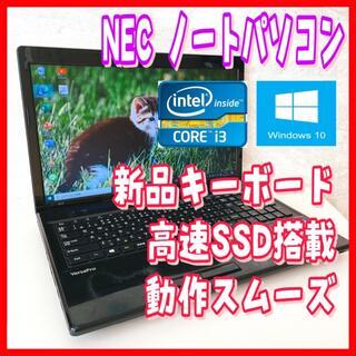 エヌイーシー(NEC)の【人気】NEC ノートパソコン キーボード新品 webカメラ搭載 高速SSD(ノートPC)