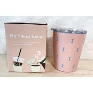 タリーズコーヒー(TULLY'S COFFEE)のTully's『2wayステンレスタンブラー(フタ付)』 タリーズ(タンブラー)