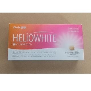 ロート製薬 - 【新品】ロート製薬 ヘリオホワイト 24粒 美容補助食品 日焼け止め